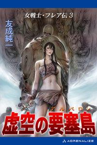 女戦士・フレア伝(3) 虚空の要塞島(アルバロン)