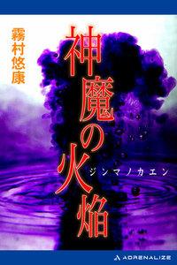 神魔の火焔 電子書籍版