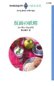 仮面の妖精 電子書籍版