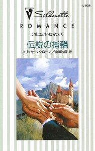 伝説の指輪 電子書籍版