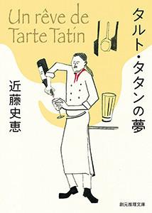 ビストロ・パ・マル・シリーズ (1) タルト・タタンの夢
