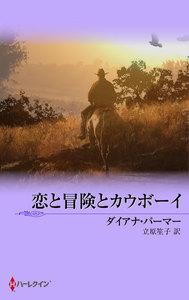 恋と冒険とカウボーイ 電子書籍版