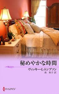 秘めやかな時間 【誘惑への招待】 電子書籍版