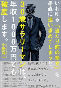 いわゆる「当たり前の幸せ」を愚直に追い求めてしまうと、 30歳サラリーマンは、年収1000万円でも破産します。