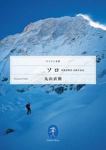 ソロ 単独登攀者 山野井泰史