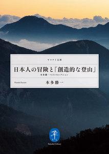日本人の冒険と「創造的な登山」