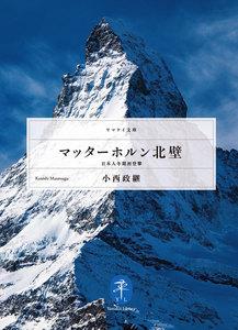 マッターホルン北壁 日本人冬期初登攀