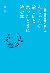 山王病院の院長が教える 赤ちゃんが欲しいと思ったときに読む本