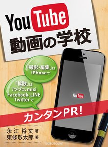 YouTube動画の学校 ~撮影・編集はiPhoneで拡散はFacebook・Twitter・LINE・mixi・アメブロで簡単PR~