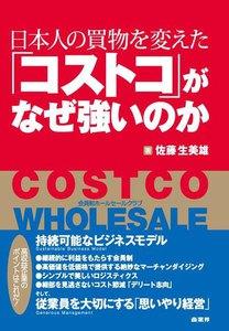 「コストコ」がなぜ強いのか