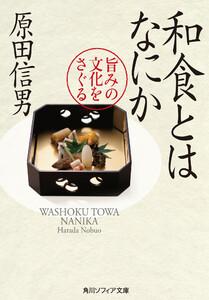 和食とはなにか 旨みの文化をさぐる 電子書籍版