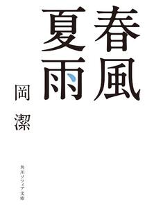 春風夏雨 電子書籍版