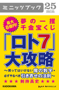 最大8億円! 夢の一攫千金宝くじ「ロト7」大攻略 買ってはいけない魔の数字・必ずやるべき引き寄せの法則