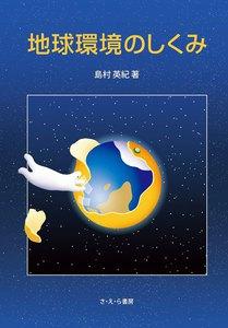 地球環境のしくみ 電子書籍版