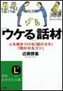 「ウケる」話材 電子書籍版