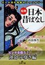 原典『日本昔ばなし』【〈ピンチを救う! 運命の導き〉編】