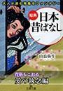 原典『日本昔ばなし』【〈背筋もこおる 愛の執念〉編】 電子書籍版