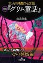 初版『グリム童話』【〈ホントに怖い! 女の嫉妬〉編】