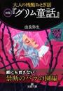 初版『グリム童話』【〈だれにも言えない! 禁断のバラの園〉編】 電子書籍版