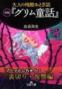 初版『グリム童話』【〈ゾーッとしちゃう! 裏切り・復讐〉編】 電子書籍版