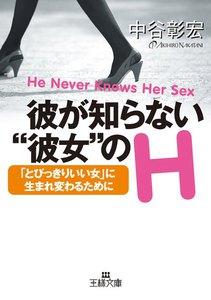 彼が知らない彼女のH