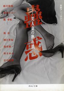 蟲惑~美人妻の熟れ肌 官能アンソロジー 電子書籍版