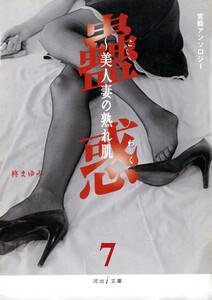 うずみ火 蟲惑7 電子書籍版