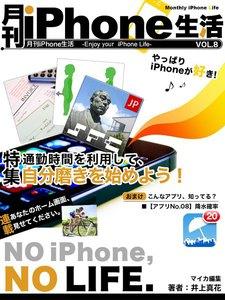月刊iPhone生活 Vol.8 通勤時間を利用して、自分磨きを始めよう!