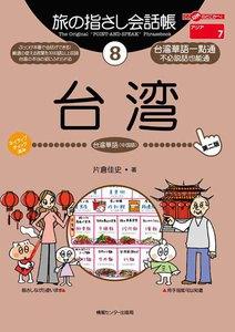 旅の指さし会話帳 台湾