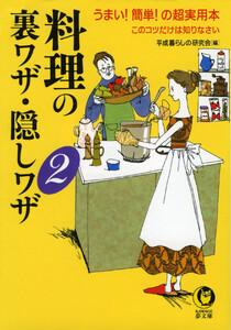 料理の裏ワザ・隠しワザ2 電子書籍版