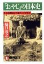 「おやじ」の日本史――その役割はどう変わってきたか 電子書籍版