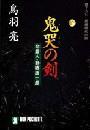 鬼哭の剣 介錯人・野晒唐十郎 電子書籍版