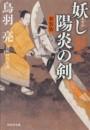 妖し陽炎の剣―介錯人・野晒唐十郎