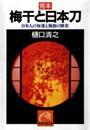 完本・梅干と日本刀――日本人の知恵と独創の歴史 電子書籍版