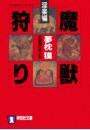 サイコダイバー (1) 魔獣狩り・淫楽編