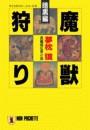 サイコダイバー (2) 魔獣狩り・暗黒編