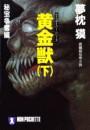サイコダイバー (11) 黄金獣(下)秘宝争奪編