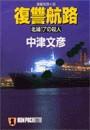 復讐航路 電子書籍版