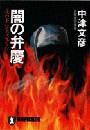 闇の弁慶 電子書籍版