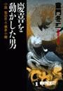 慶喜を動かした男―小説 知の巨人・横井小楠