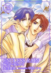 ENDLESS RAIN 電子書籍版