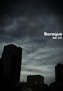 Baroque -バロック- 電子書籍版