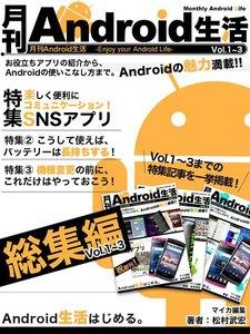 月刊Android生活