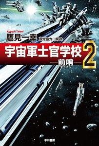 宇宙軍士官学校―前哨― (2)