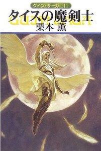 グイン・サーガ (111) タイスの魔剣士
