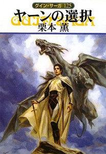 グイン・サーガ (125) ヤーンの選択 電子書籍版