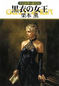 グイン・サーガ (126) 黒衣の女王