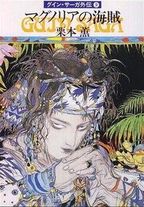 グイン・サーガ外伝 (9) マグノリアの海賊