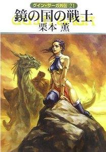 グイン・サーガ外伝 (21) 鏡の国の戦士