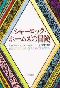 シャーロックホームズの冒険 電子書籍版